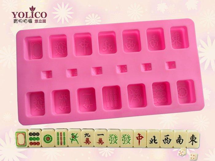 【悠立固】Y793麻將十三么矽膠模 麻將矽膠模具 手工皂模具  巧克力模具 冰盒布丁果凍模 防蚊石 薰香模食品級