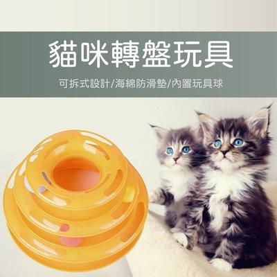[億品會]貓玩具 三層轉盤 四層轉盤 貓轉盤 軌道球 遊樂盤 貓咪轉盤玩具 貓咪遊戲盤 貓咪旋轉盤 逗貓玩具