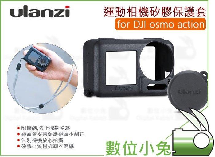 數位小兔【Ulanzi OSMO ACTION 運動相機矽膠保護套 鏡頭蓋】配件 防丟掛繩 保護套 防摔 矽膠套 防撞