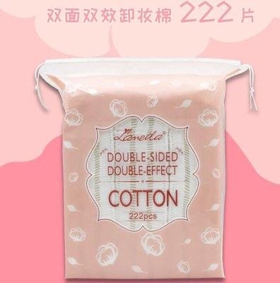 拉美拉222片化妝棉卸妝棉厚款雙面雙效上妝補水卸妝潔面工具
