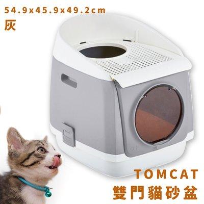 【寵物樂園】TOMCAT 雙門貓砂盆 灰 雙門設計 落沙踏板 活性碳片 貓廁所 貓用品 寵物用品 寵物精品 限時特價