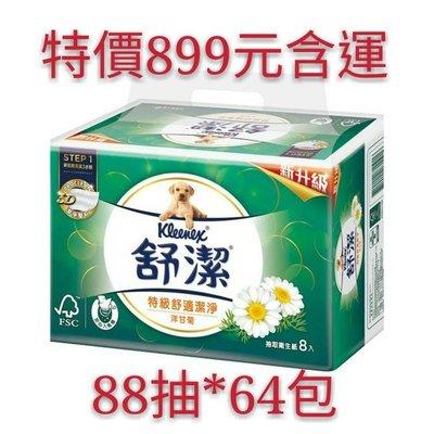 特價899元~舒潔 特級舒適潔淨抽取衛生紙-洋甘菊 88抽8包x8串/ 箱 台南市