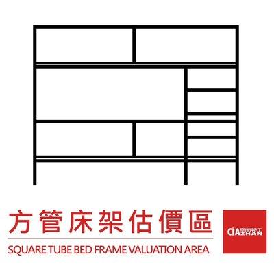 方管床架訂製估價【空間特工】床架 床組 床 雙層架 子母床 單人床 雙人床 上下舖 高架床