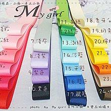 My girl╭*DIY˙包裝絲帶*25mm寬 羅紋 - 純色素面羅紋緞帶 - 共24色  ZD0451