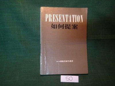 【愛悅二手書坊 14-02】PRESENTATION如何提案 富士全錄 著 朝陽堂文化