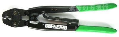 56工具箱 ❯❯ 日本製 IZUMI 泉精器 7號A 壓接 壓著 端子鉗 (絕緣閉端接續端子、絕緣盲孔套管用)