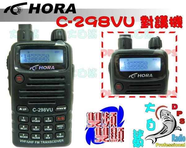 ~大白鯊無線~HORA C-298VU 雙頻雙顯對講機 雙日製功率晶體.收發距離遠
