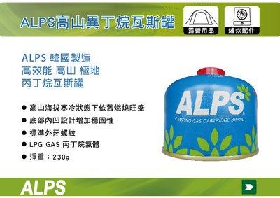 ||MyRack|| ALPS 230g FBCM-230g 高山瓦斯 高效能高山 極地異丁烷瓦斯罐 高火力 野炊 露營