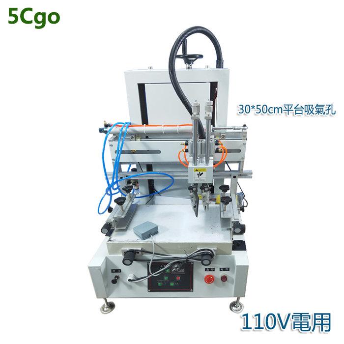 5Cgo【批發】絲網印刷機微電腦半自動絲印機臺式小型高精密不鏽鋼平面服裝印刷包裝印刷金屬印刷 t619003351021