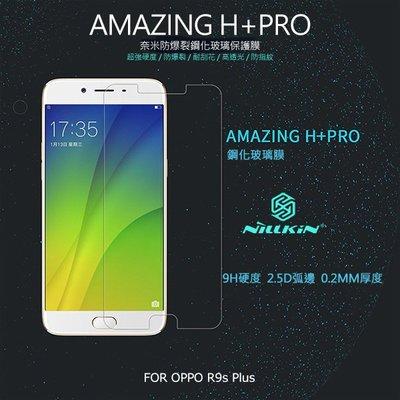 --庫米--NILLKIN OPPO R9s Plus Amazing H+PRO 鋼化玻璃貼 超薄型 9H 硬度