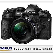 送64G電池組+側背包~OLYMPUS E-M1 Mark II+12-40mm(EM1M2,公司貨)