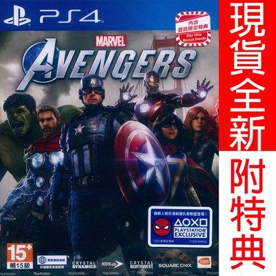 【一起玩】PS4 漫威復仇者聯盟 中英文亞版 Marvel Avengers