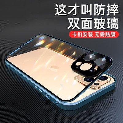 Starry × Shop 蘋果12promax手機殼iPhone12雙面玻璃卡扣新款鏡頭全包防摔12pro保護套透明por超薄網紅磁吸maxpro男女12