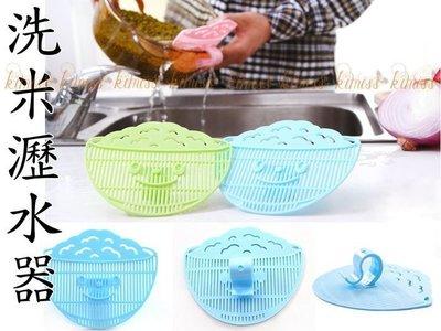 洗米瀝水器 多功能廚房小物 過濾器 清洗豆類 蔬果 kimiss【HF069】