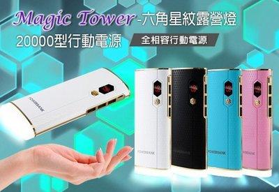【東京數位】全新 送自拍棒行動電源 Magic Tower 六角星紋露營燈 20000型 行動電源3USB輸出