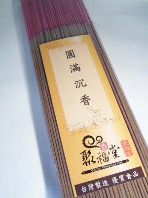 【心聚福香堂】(編號A01) 圓滿沉香手工立香 台灣在地精製 一斤裝尺3/尺6特價$250 精品好香氣韻佳 家用首選