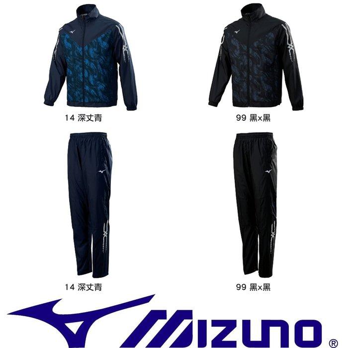 鞋大王Mizuno 32TC8586 (14深丈青)、(99黑色) 平織運動套裝(上衣+褲子)【免運費】