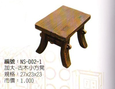 南方松長方矮板凳小椅子 材質紋理有層次 較其他木質堅韌耐磨 耐風雨 常為戶外庭院使用