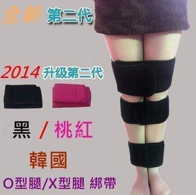 wow3c→韓系 二代 O型腿 / X型腿 美腿帶 3條式+2墊片 美腿調整帶 美姿帶 綁腳帶