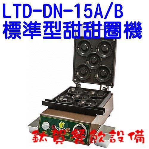 【鈦賀餐飲設備】玉米熊   LTD-DN-15A/B 標準型甜甜圈機