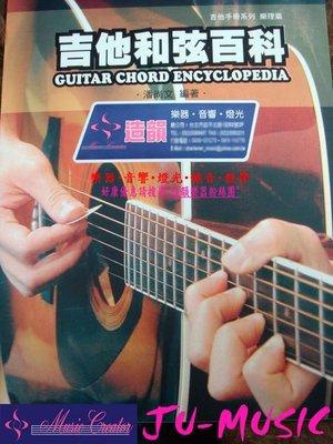 """造韻樂器音響- JU-MUSIC -全新 """"吉他 和弦 百科""""~ 大特賣唷! 歡迎下標唷!"""