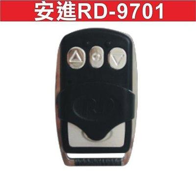 遙控器達人安進捲門專用RD-9701滾碼遙控器/捲門搖控器 ~~~特價300元