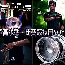 奇妙的溜溜球世界 YYF Wedge 單色版 美國冠軍選手簽名球 兩側有凹槽 可玩頂指花式 送四大贈品+中文教學DVD