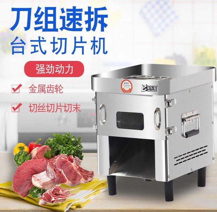 電動不銹鋼切肉機/商用小型家用全自動切片機/切肉片/切絲/切菜/絞肉丁