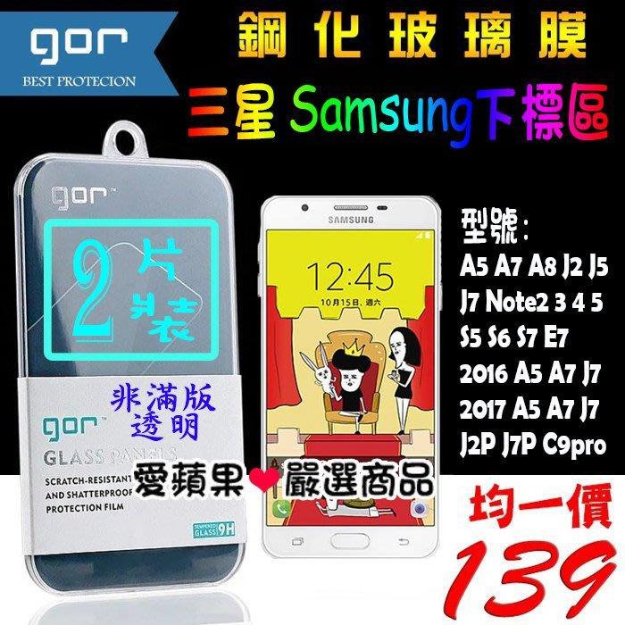 GOR C9pro note5 2016 2017 A5 A7 A8 J2 J5 J7 玻璃鋼化 保護貼 膜 愛蘋果❤️