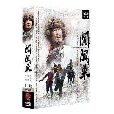 <<影音風暴>>(大陸劇1521)闖關東 DVD 全52集 李幼斌/朱亞文(下標即賣)12