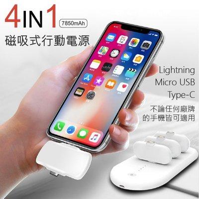 【刀鋒】Finger pow 迷你行動電源 2種充電方式 無線充電 磁吸充電 充電組合 小巧 7850mAh 手指行動電 台中市