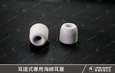 【醉音影音生活】Comply T100/T200/T300/T400/T500 (4.9mm) 耳道式專用海綿耳塞
