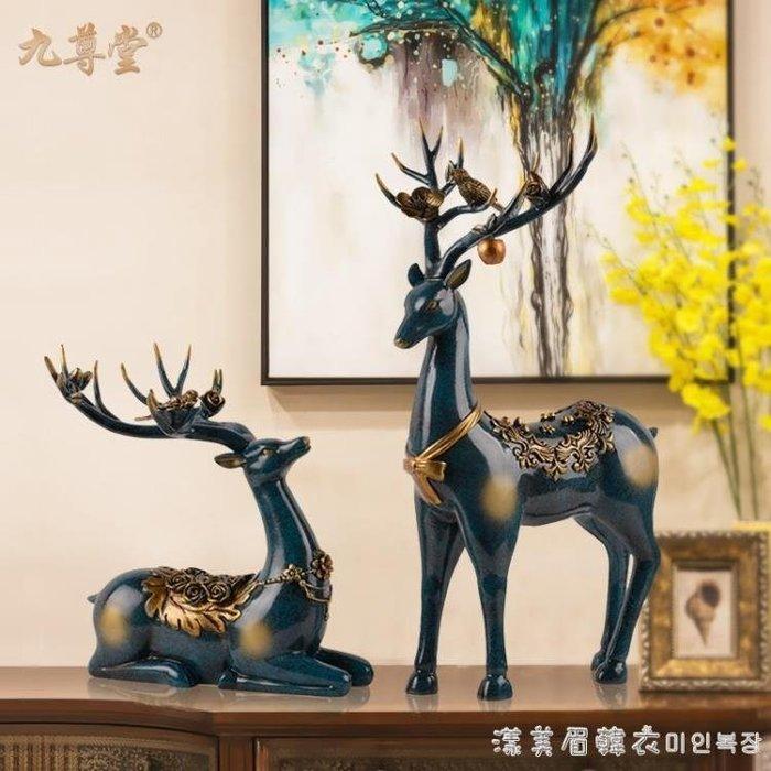 歐式鹿家居裝飾品擺件創意客廳酒櫃玄關工藝禮品擺設新婚結婚禮物 NMS