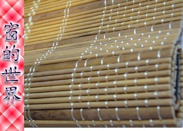 【窗的世界】20年專業製作達人,木織窗簾#002專業安裝服務(方便迅速最便宜)
