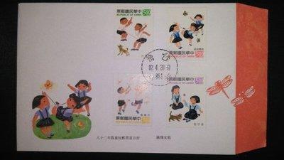 1351台灣銷戳舊票 (成套) 首日封共1封 低價起標