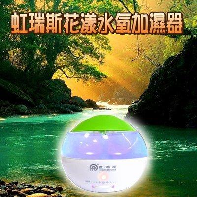 [時間達人] Home Resource虹瑞斯花漾USB水氧加濕器HMD-100