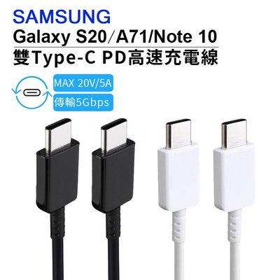 Samsung三星 雙Type-C(USB-C)高速原廠傳輸線/充電線(EP-DG977) S20 Ultra/S20+