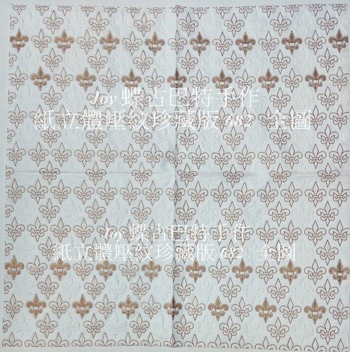 Joy 蝶古巴特手作 德國餐巾紙立體壓紋(33X33CM~2張)/珍藏版 682  全圖