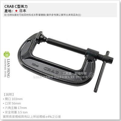 """【工具屋】CRAB C型萬力 BC-100 4"""" 螃蟹牌 C型夾 開口103mm 口深56mm C-CLAMP 木工 日"""