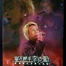 李克勤 愛不釋手 新城唱好音樂大派對(2 CD)