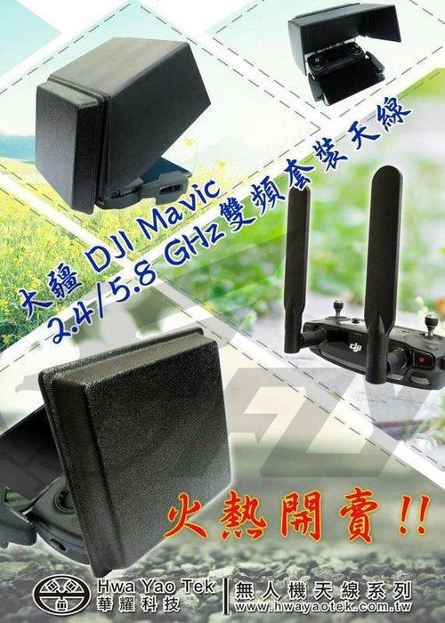 【 E Fly 】DJI 大疆 御 MAVIC PRO 遙控器改裝套組 (迷你大砲平版/短船槳)含一體式遮光罩 代客改裝