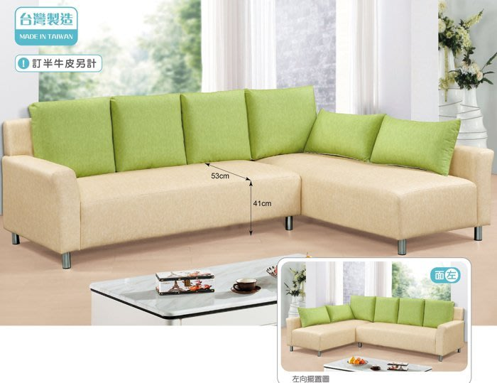 【DH】商品編號 BC147-3商品名稱貓抓皮L型沙發組270CM面右向(圖一)備有左/右向可選.主要地區免運費
