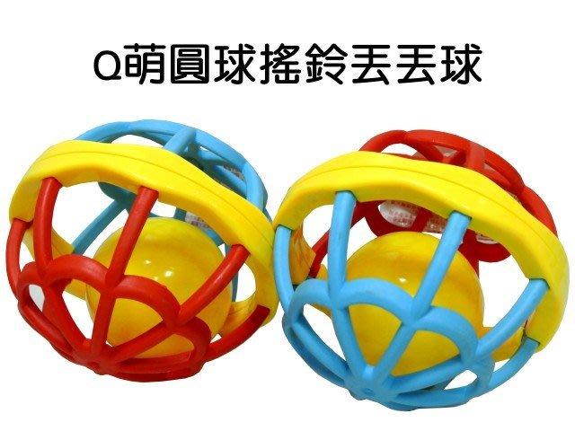 寶貝玩具屋二館☆【Q萌圓球搖鈴丟丟球】超可愛搖晃聲響寶寶玩具☆【寶寶】