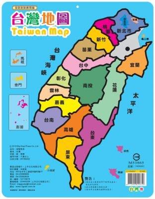 ☆天才老爸☆→【上羊】台灣拼圖 ← 開啟孩子的智慧之門,提升IQ與EQ,平衡左腦與右腦的發展