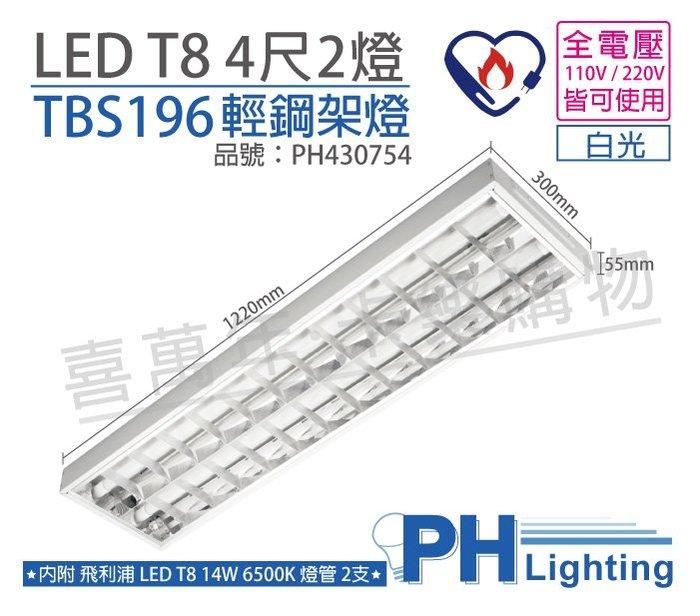 [喜萬年]含稅 PHILIPS飛利浦 LED TBS196 T8 28W 4呎2燈 白光 全電壓輕鋼架_PH430754