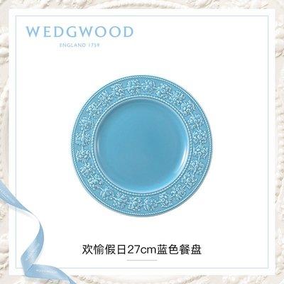 Metis WEDGWOOD瑋致活歡愉假日餐盤歐式陶瓷餐盤菜盤西餐盤餐具家用盤子 2個起拍 可批發 台南市