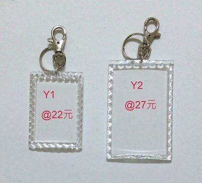 台灣精品!!我最便宜!!!手工藝DIY˙大長方形壓克力鑰匙圈˙放押花˙相片˙加鉤頭˙加長鍊