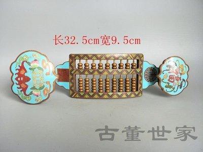 【聚寶閣】古董古玩雜項清代傳世老銅胎景泰藍如意算盤 sbh5480