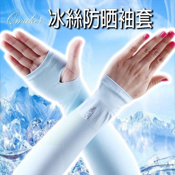 Qmaker韓國指套冰袖戶外運動健身騎行開車冰絲防曬袖套男女款(現貨供應)