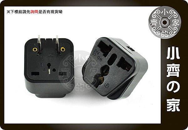 小齊的家 萬用 插座 轉接頭 適用 韓國 日本 美國 澳洲 出國/旅行/遊學 多國轉美規